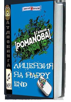 Подарок судьбы или лицензия на happy end 15